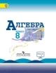 Алгебра 8 кл. Учебник с online поддержкой